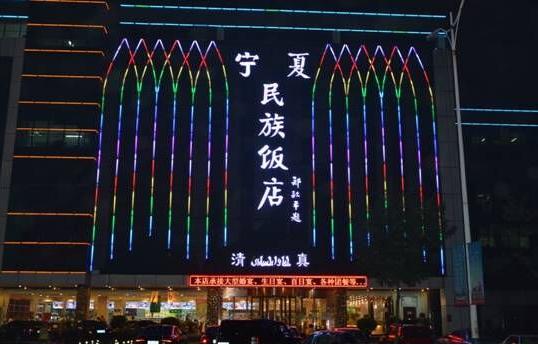 千亿体育app民族饭店